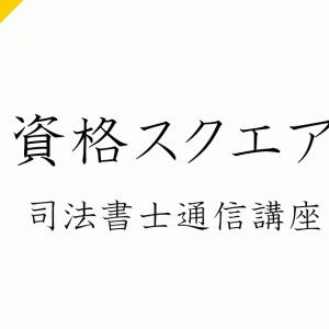 【通信予備校】資格スクエアの司法書士講座【評判】