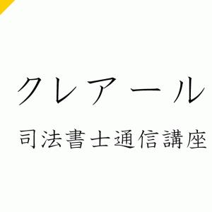【通信予備校】クレアールの司法書士講座【評判】