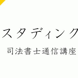 【通信予備校】スタディング(STUDYing)の司法書士講座【評判】