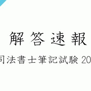 2019年度 司法書士筆記試験 解答速報・Web動画配信