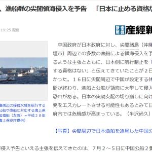 中国、漁船群の尖閣領海への侵入予告~日本も対抗措置はよ~