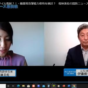 中国のミサイルと日本の敵基地攻撃能力~動画で学べる!