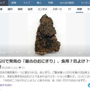 日本最古のおにぎり~そして伝説へ…