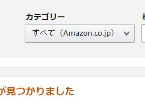 アマゾンで「エロ」って検索したらどうなんのっと…意外と〇〇できるよ!