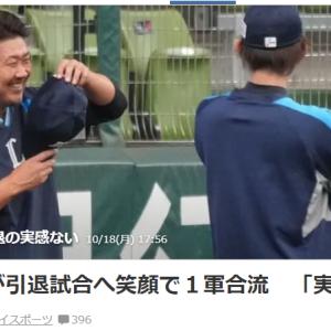 また一人、平成のスターが引退へ…松坂大輔選手の思ひ出ポロポロ。
