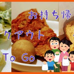 【台湾】疲れた時は外帯(テイクアウト)してホテルで食べよう