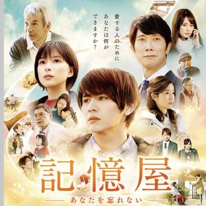 映画『記憶屋 あなたを忘れない』あらすじと主要キャストや監督、原作小説について解説します!【山田涼介主演!】