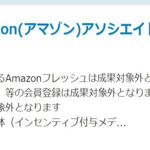 Amazonアソシエイト承認のコツ