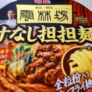 【カップ麺】ローソン限定 汁なし担担麺「雲林坊」本場四川風担担麺として名高い名店が満を持して!