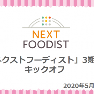料理ブログの心得、気付き!レシピブログNEXT FOODIST (3期生)キックオフミーティング