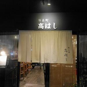【食べ歩き】居酒屋というが料亭の仕事と美味しさ!「錦糸町 高橋」