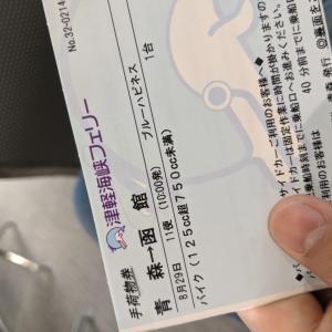 日本一周【122日目】北海道上陸