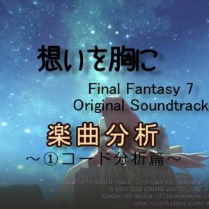 [耳コピ楽曲分析][FF7]想いを胸に①コード分析編
