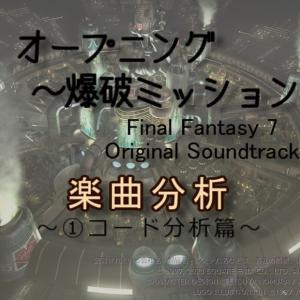 [耳コピ楽曲分析][FF7]オープニング~爆破ミッション①コード分析編