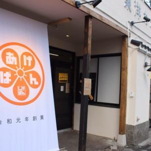 【札幌食べ歩き】しげぱんの姉妹店「あげぱん」なのにザンギとおにぎり!?