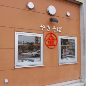 【函館食べ歩き】函館のB級グルメ「まる金」のやきそばが懐かしい味でやみつき!