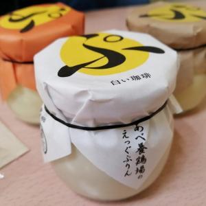 【札幌テイクアウト】大人気!『あべ養鶏場えっぐぷりん』が濃厚でとろける美味しさ♡
