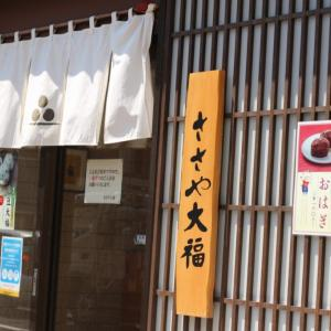 円山の「ささや大福」に感動!すべて北海道産で作られた餡や餅が絶品なんです♡