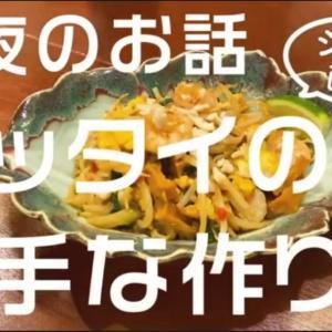 【YouTube更新!】「Gapaouチャンネル」Vol.3 プロ直伝!美味しいパッタイの作り方♡