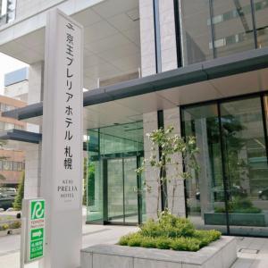 【サッポロ夏割】京王プレリアホテル札幌に¥1,480で宿泊!スマイルクーポンでご飯無料!