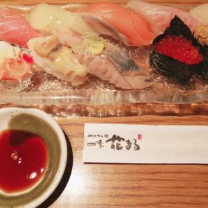 【泊まってスマイルクーポン】町のすし家四季 花まる PASEO店で「おまかせ全部盛り寿司」を食べる!