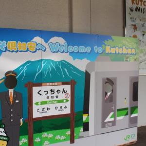 【ニセコ女子旅】札幌~小樽経由~倶知安へJRで乗り継ぎ列車の旅をレポート!