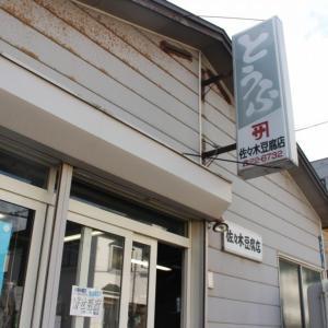 【函館グルメ】100年以上続く「佐々木豆腐店」!水曜限定の寄せ豆腐が絶品なんです♡