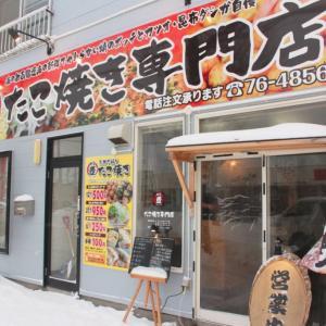 【函館グルメ】たこ焼き専門店 たこ壺は選べるマヨネーズが嬉しい!にんにく醤油マヨ絶品♡