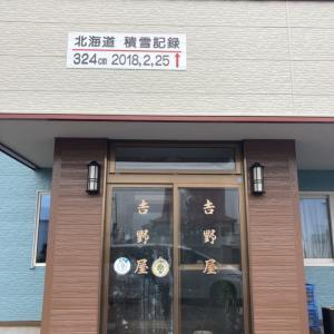 幌加内町「吉野屋旅館」はアットホームで料理が美味しい!のんびり出来ました!