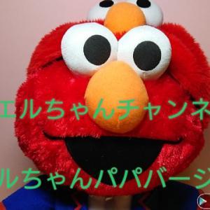 第2弾面白いエピソード絵本エルちゃんチャンネル公開♪