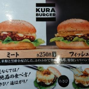 くら寿司のハンバーガー食べました♪250円税別は僕的にお手頃価格♪