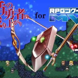 盾の勇者の成り上がり for RPGツクールMV の話