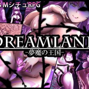 DREAMLAND -夢魔の王国- の話
