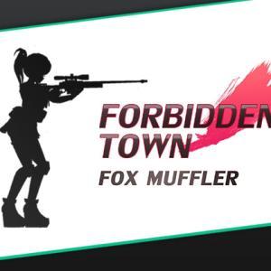 ForbiddenTown の話