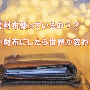 まだ長財布使っているの?小さい財布にしたら世界が変わった話