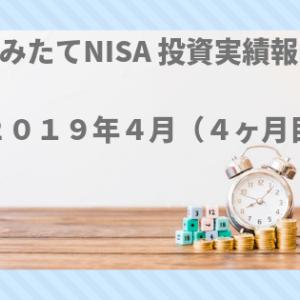 つみたてNISA 投資実績報告 2019年4月(4ヶ月目)