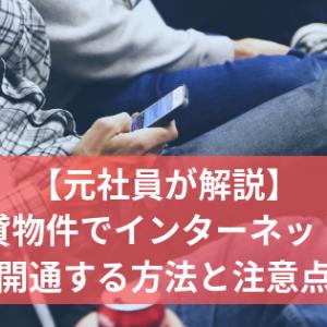 【元社員が解説】賃貸物件でインターネットを開通する方法と注意点