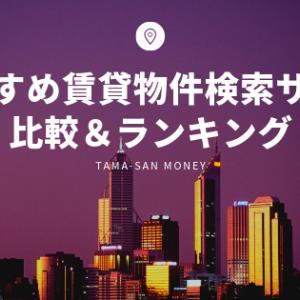 おすすめ賃貸物件検索サイト比較&ランキング【元不動産屋が選ぶ】