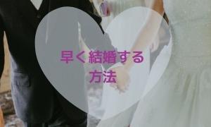 【相談】早く結婚する方法