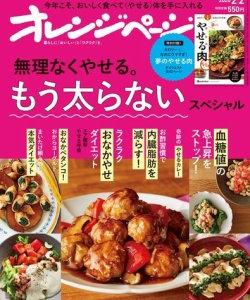 料理 雑誌も糖質制限