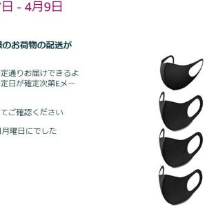中国から輸出されていないマスク