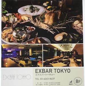 ナンパの新名所コリドー街にあるEXBar TOKYOに行ってきた