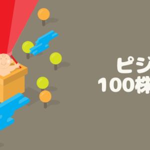 【ピジョン(7956)】100株売却!売却益34,000円