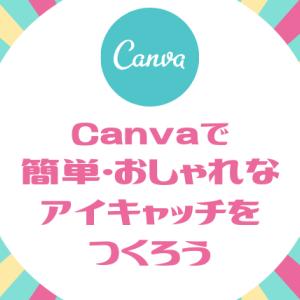 【アイキャッチの作り方】キャンバを使えば素人でもおしゃれなアイキャッチが簡単に無料で作れる!使い方のコツ
