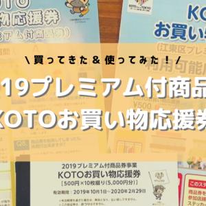【江東区・2019プレミアム付商品券】KOTOお買い物応援券を購入しました!超お得&利用可能店も多くて使いやすいよー