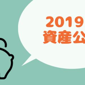 【資産公開】株取引を始めて1年10か月!2019.9月末現在の資産と持ち株を全公開