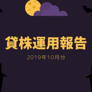 【貸株】2019年10月分の貸株金利、1,844円をいただきました