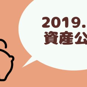 【資産公開】株取引を始めて1年11か月!2019.10月末現在の資産と持ち株を全公開