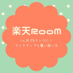 【楽天ROOM】1ヵ月でE→Bランクに!ランクアップのコツとルームの賢い使い方