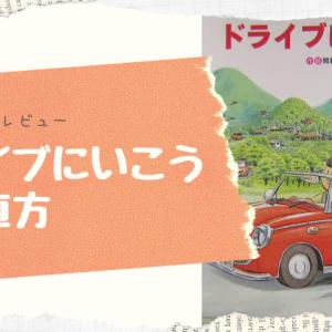 【絵本レビュー】間瀬直方さんの乗り物絵本シリーズ「ドライブにいこう」の魅力